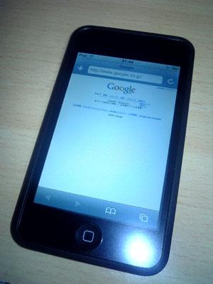 iPod touch safari