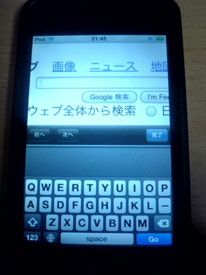 iPod touch safari ソフトウェアキーボード