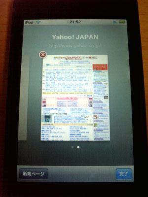 iPod touchブックマーク