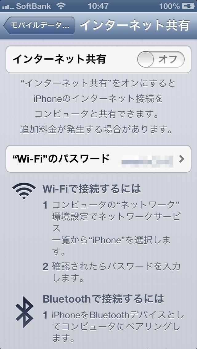 iPhone 5テザリング