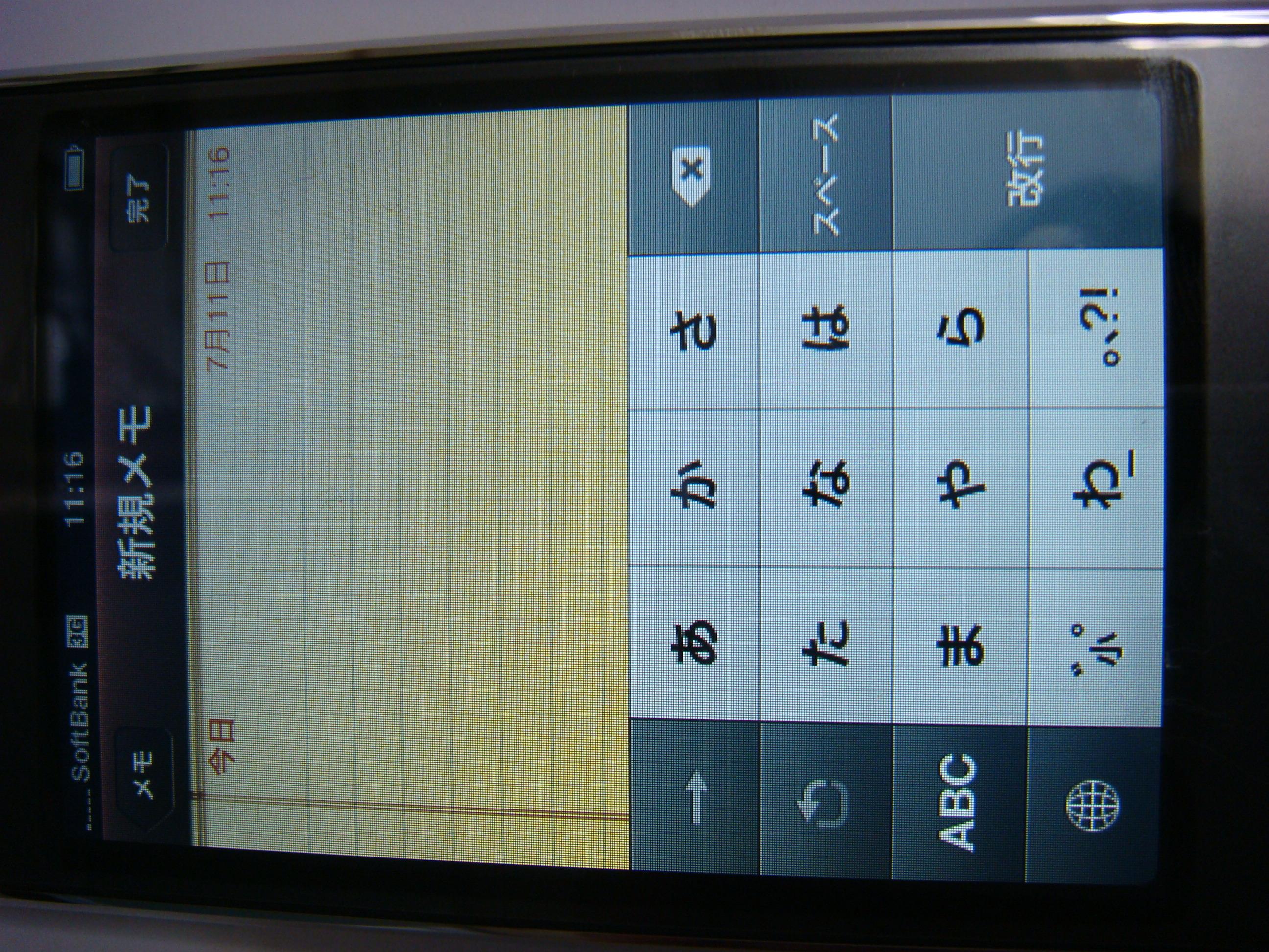 iPhone 3G 日本語入力