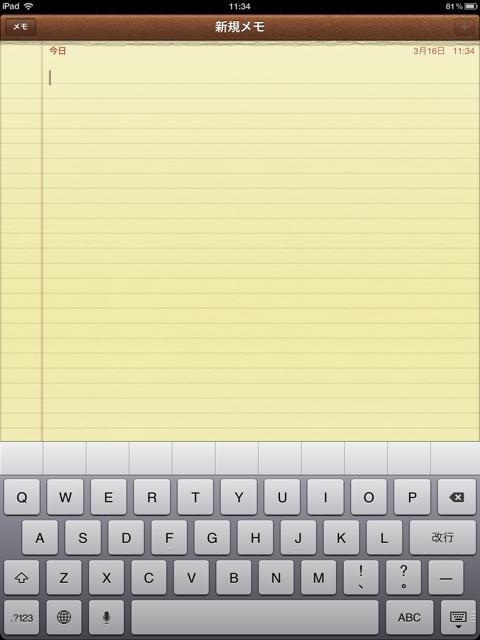 iPad音声文字入力