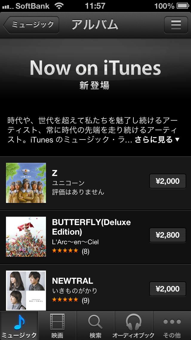iTunes Sony Music